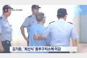 [댓글+] 김기춘 서울동부구치소 이감, 건강문제? 특혜?