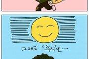 [동깨비 늬우스]'추석과 행복'
