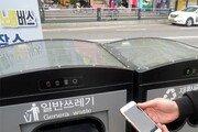 에너지 만드는 '스마트 도로'… 통합 CCTV로 범죄 차단