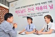 [2017 리스타트 잡페어]맥도날드, '사람 중심' 경영… 청년·중장년·경단녀 채용 앞장
