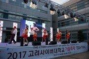 고려사이버대학교, 2017 가을축제 'EDU+TIVAL' 성료