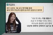 """[한주간 화제의 한 마디]'고3 배우' 김유정 """"올해 수능 안 본다"""""""