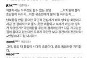 [화제의 SNS]안철수 유승민의 '빅텐트'에 누리꾼은?