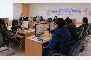 양평군, 마케팅사단과 함께  블로그 마케팅 교육 진행