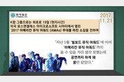 [한주간 화제의 한 마디]케이팝 그룹 최초 AMA 무대 선 방탄소년단, 소감은…