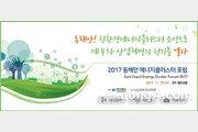 '2017년 동해안 에너지클러스터 포럼' 오는 29일 경주서 개최