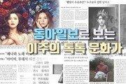 [이주의 톡톡 문화가]귤밭 오두막에서 탄생한 '루시드폴' 새 앨범