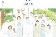[글로벌 북카페]치매노인이 주문받고 서빙… 엉뚱한 음식 나와도 '하하호호'