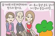 """[만화 그리는 의사들]<37>닥터 단감 """"줄기세포 피부재생"""""""