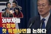 [Da clip]'외부자들', 文정부 첫 특별사면 두고 갑론을박