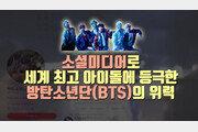 [Da clip]소셜미디어로 세계 정상 오른 '방탄소년단'…인기 비결은?