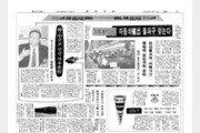 [백 투 더 동아/12월 13일]남북적십자회담서 '부라보콘' 받은 北대표단이 한 말은…