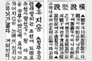 [아하!東亞]<7> 국내 최장수 98년 게재 코너 '휴지통' '횡설수설'
