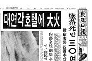 [백 투 더 동아/12월 25일자]비극 왜 반복되나…'대연각호텔 화재' 원인은 무용지물 비상구