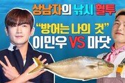 [Da clip]'도시어부' 이민우 vs 마이크로닷…상남자의 낚시 혈투