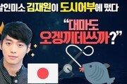 [Da clip] 3주 연속 최고 시청률 '도시어부', 배우 김재원과 대마도 정복 나선다