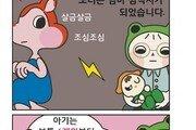 """[만화 그리는 의사들]<41>초보엄빠 """"낯가림(생후 6개월부터)"""""""