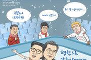 [동아 만평]구동존이(求同存異)