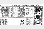 [아하!東亞]<16> 1933년 한글맞춤법 통일안 최초 사용