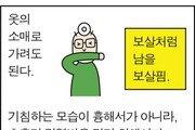 [만화 그리는 의사들]<42>감염병을 막기 위해서