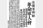 """[아하!東亞]""""동아 보도 보고 청년 독립군이 몰려왔다"""""""