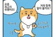 [웹툰 뉴스]<2> 저녁이 없는 삶