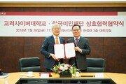 고려사이버대학교, 지난 26일 한국이민재단과 상호협력협약식 개최