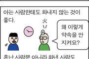 [만화 그리는 의사들]<45>화내지 마세요