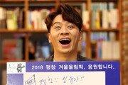"""정상훈 """"16년 만의 올림픽 진출, 세계를 놀라게"""""""