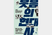 """[책의 향기]""""콩나물 팍팍 무쳤냐""""… 국민 울고 웃긴 예능史"""