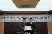 고려사이버대학교, 13일 서울특별시장애인재활협회와 상호협력협약식 개최