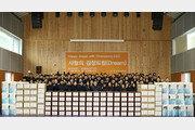 [제8회 행복더함 사회공헌캠페인] '행복 추구' 기업이념 실천… 평창 겨울패럴림픽 지원