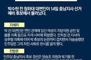 [동아일보 퇴근길 브리핑]2018년 3월 14일자