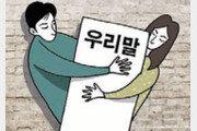 [왕은철의 스토리와 치유]<33>한국어의 상처
