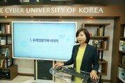 고려사이버대학교, 지난 13일 사회복지학과 주관 <입양 마주하기> 특강 개최