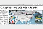 [이원주의 날飛] 남북한 직항로는 왜 바다로 돌아갈까