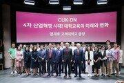 고려사이버대학교, CUK ON 특강에 염재호 고려대학교 총장 초청