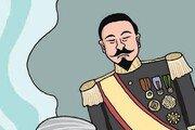 [카버의 한국 블로그]한국인은 황실 복고 어떻게 생각할까