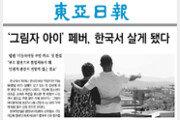"""""""새 한국 구성원으로 뿌리 내리게 도와야""""… '그림자 아이' 페버, 법무부도 감싸안았다"""