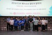고려사이버대학교, 지난 23일 2018년 케어로봇 챌린저 발대식 개최