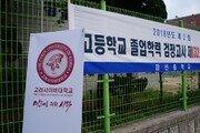 고려사이버대학교, 지난 8일 고졸 검정고시 현장 응원 이벤트 진행