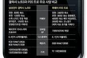中, 한국 앞질러 '세개의 눈' 탑재… 프리미엄 시장까지 '야금야금'