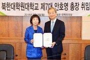 [전합니다]안호영 신임 북한대학원대 총장