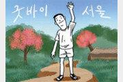 [굿바이 서울!/서혜림]굿바이, 굿바이 서울