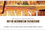 [골프 콤팩트뉴스] 제21회 골프헤럴드배 자선골프대회 개최 外
