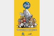 애니메이션 '지구와 사람과 동물', 국제수입박람회로 중국 시장 진출 모색
