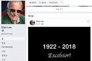 '마블의 아버지' 스탠 리 별세, 사망 후 SNS에 올라온 글 보니…