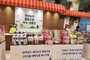 전남청년농부 지오쿱협동조합, 백화점 판촉전 개최