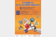 국가식품클러스터 제2회 4차 산업혁명 국제심포지엄 개최