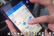 서울시 주차난 '앱'으로 해결한다고? 직접 써보니…